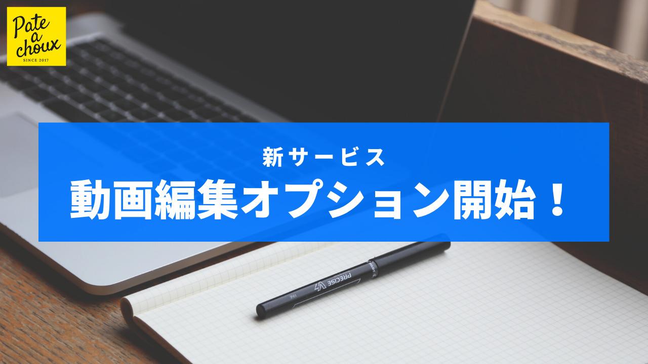 新オプションサービス『動画編集』開始!